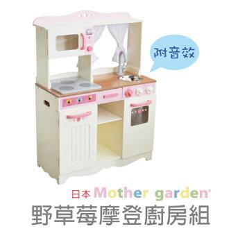 【日本Mother Garden】野草莓摩登廚房組(附聲效、無配件)