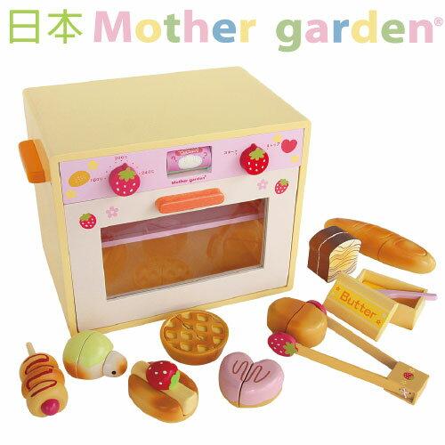 【日本Mother Garden】野草莓烤箱麵包組 (柔黃) (單筆消費滿5000元再送670元的桌遊-工人危機!)