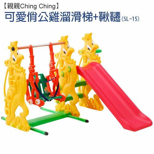 """【親親Ching Ching】 滑梯鞦韆系列 - 可愛俏公雞溜滑梯+鞦韆(SL- 15) (消費滿2000元加送 """"犀利師一指彈蓋保溫杯"""" )"""