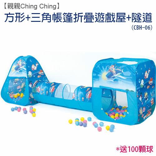 """【親親 Ching Ching】海洋三角+方型+隧道帳篷球屋+100球(7cm) CBH-06 (消費滿2000元加送 """"犀利師一指彈蓋保溫杯"""" )"""