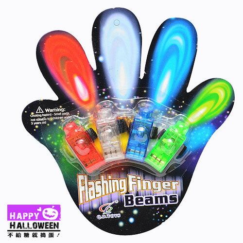 【派對服裝-紫標】4色手指燈( 派對服裝系列滿額599元加送南瓜糖袋1個 )