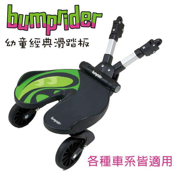 【瑞典 Bumprider】幼童經典踏滑板 (四款)