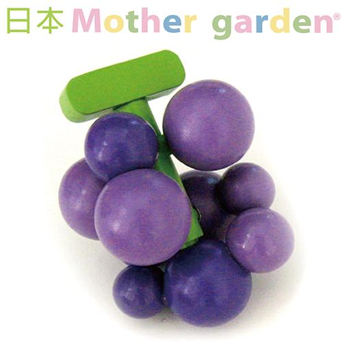 【日本Mother Garden】野草莓巨峰葡萄 MG000066 (單筆消費滿5000元再送670元的桌遊-工人危機!)