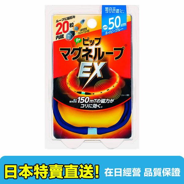 【海洋傳奇】【日本直送免運】日本 易利氣 EX 磁力項圈 - 三色45cm/ 50cm/ 60cm 藍色加強版 永久磁石~還有磁石貼~ 1