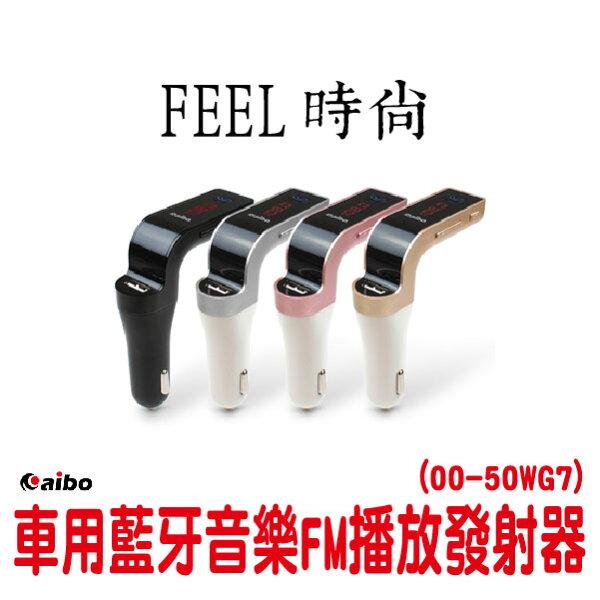 aibo 車用藍牙 音樂/FM 播放器 發射器 點菸孔接頭 可插3.5MM音源線/Micro SD卡/隨身碟