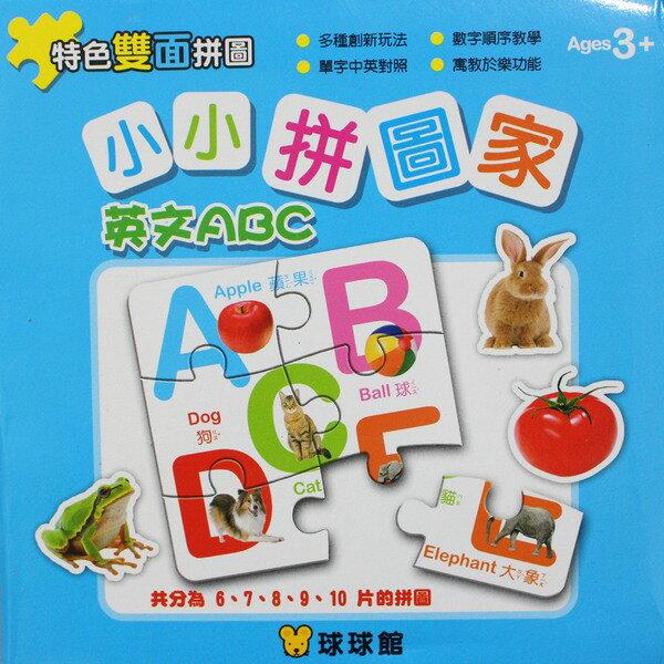 小小拼圖家 英文ABC幼兒拼圖 6片~10片(一盒共5組入)MIT製/一盒入{定100}~九童國際益智拼圖 品名:小小拼圖家 英文AB