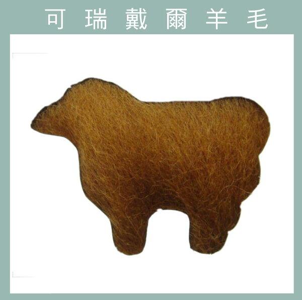 紐西蘭ASHFORD-可瑞戴爾羊毛[10克]C06太妃糖
