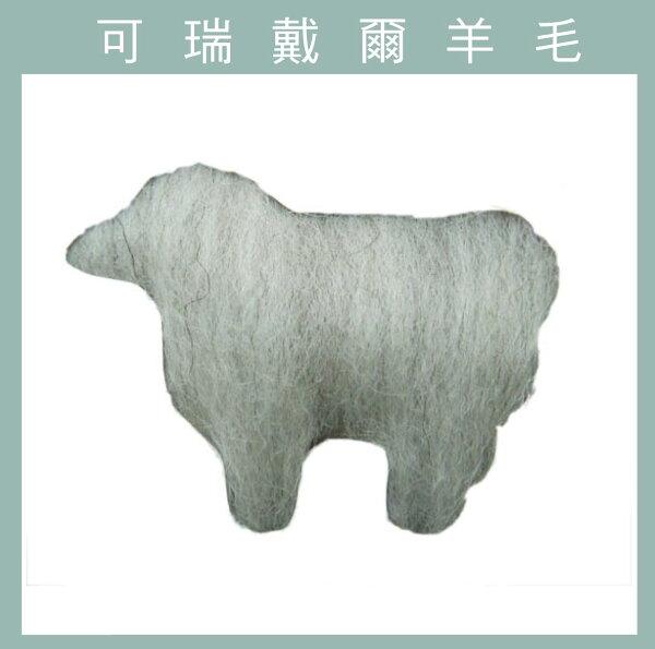 紐西蘭ASHFORD-可瑞戴爾羊毛[10克]C08淺灰色