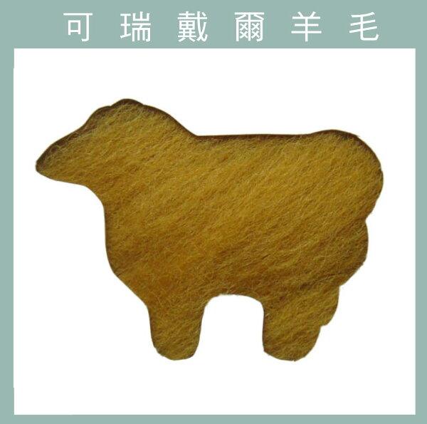 紐西蘭ASHFORD-可瑞戴爾羊毛[30克]-C10黃金獵犬