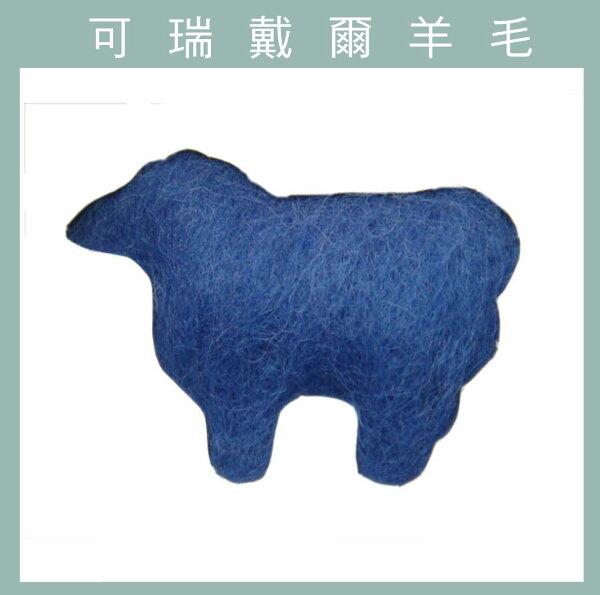 紐西蘭ASHFORD-可瑞戴爾羊毛[10克]C11藍莓色