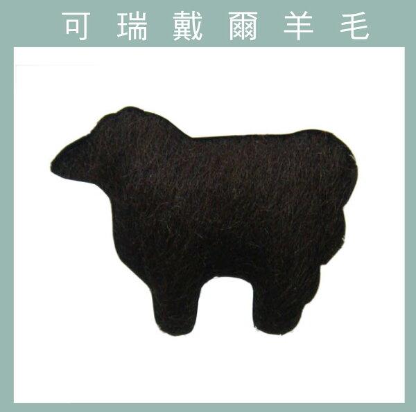 紐西蘭ASHFORD-可瑞戴爾羊毛[10克]C24巧克力
