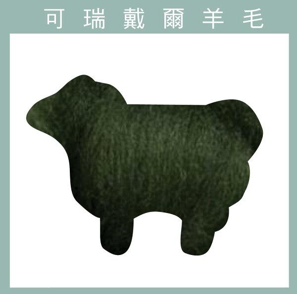 紐西蘭ASHFORD-可瑞戴爾羊毛[10克]C54蕨葉色