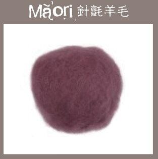 義大利托斯卡尼-Maori針氈羊毛DMR608紫洋蔥