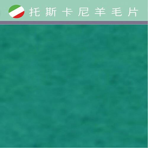 托斯卡尼-羊毛片DP405小米穗