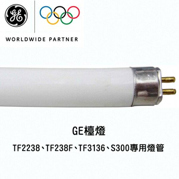 GE T5-14W燈管(檯燈專用)-2入