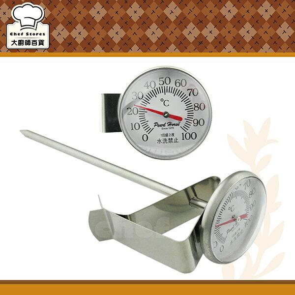 寶馬牌料理溫度計100度附可調式掛勾可搭奶泡器使用-大廚師百貨