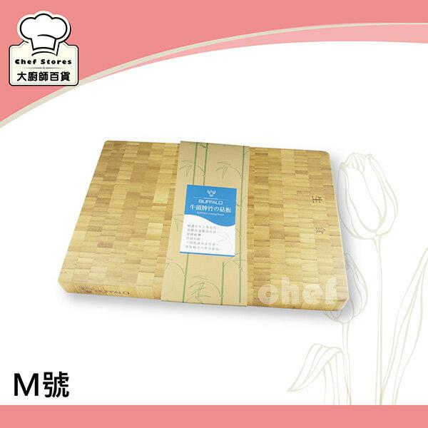 牛頭牌砧板全炭化毛竹砧板切菜板小生熟食雙面 ~大廚師 ~  好康折扣