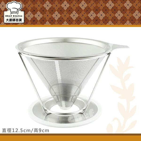 Coffee Master雙層不銹鋼咖啡濾杯濾網+承架免用咖啡濾紙-大廚師百貨