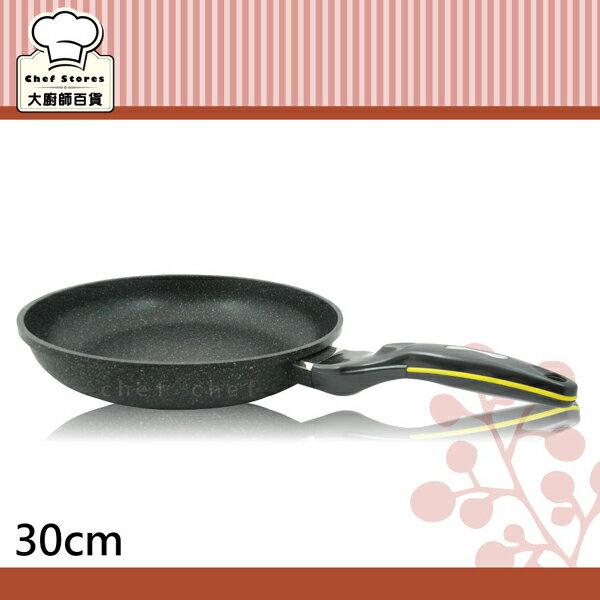 金太郎平底鍋大理石鑄造不沾平鍋30cm雙面不沾-大廚師百貨