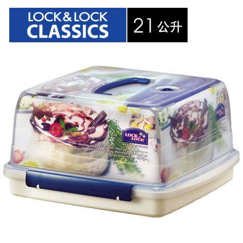 樂扣樂扣手提式密封保鮮盒蛋糕盒21公升HLS102收納盒-大廚師百貨