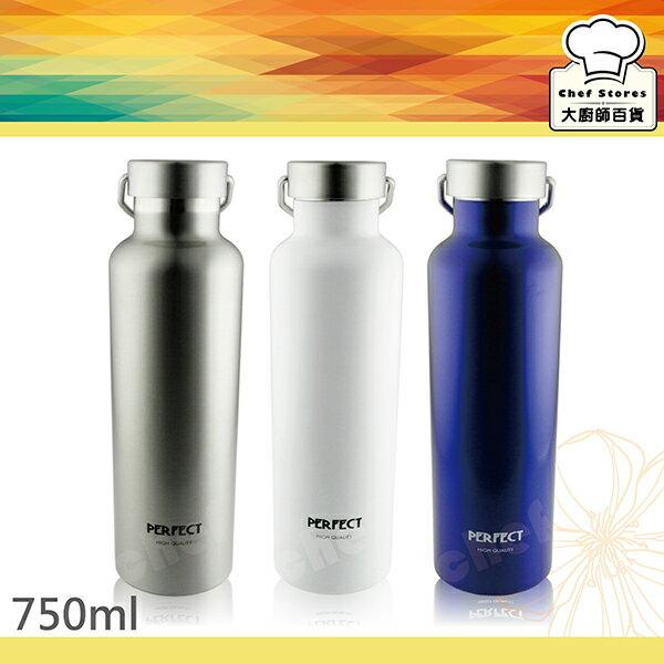 Perfect全鋼蓋保溫瓶經典真空保溫杯750ml保冷瓶-大廚師百貨