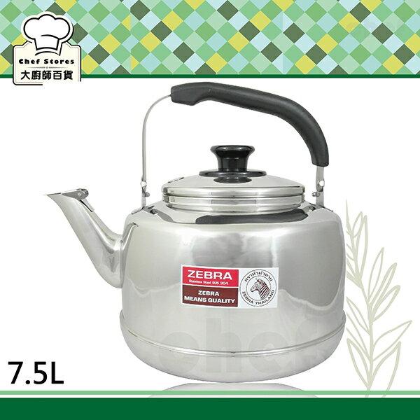 斑馬牌茶壺不銹鋼笛音茶壺厚製鋼板7.5L超大笛音開水壺-大廚師百貨