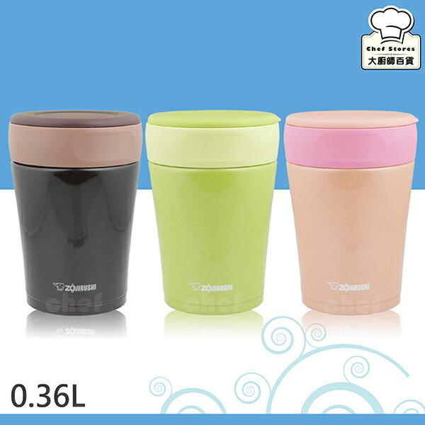 象印悶燒杯8cm廣口徑保溫杯罐0.36L可分解杯蓋-大廚師百貨