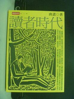 【書寶二手書T1/文學_GFG】讀者時代_唐諾