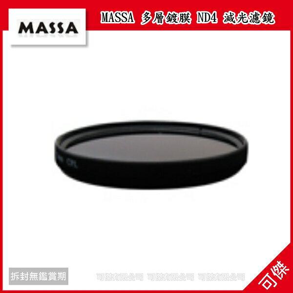 可傑 全新 MASSA 專業級 多層鍍膜 ND4 49mm 減光鏡 適合 流水 瀑布 另有 52mm 58mm 67mm 77mm