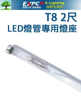 LED T8 2尺專用燈管燈座 鋁合金 支架 層板燈 2尺 10W ☆EXPC☆