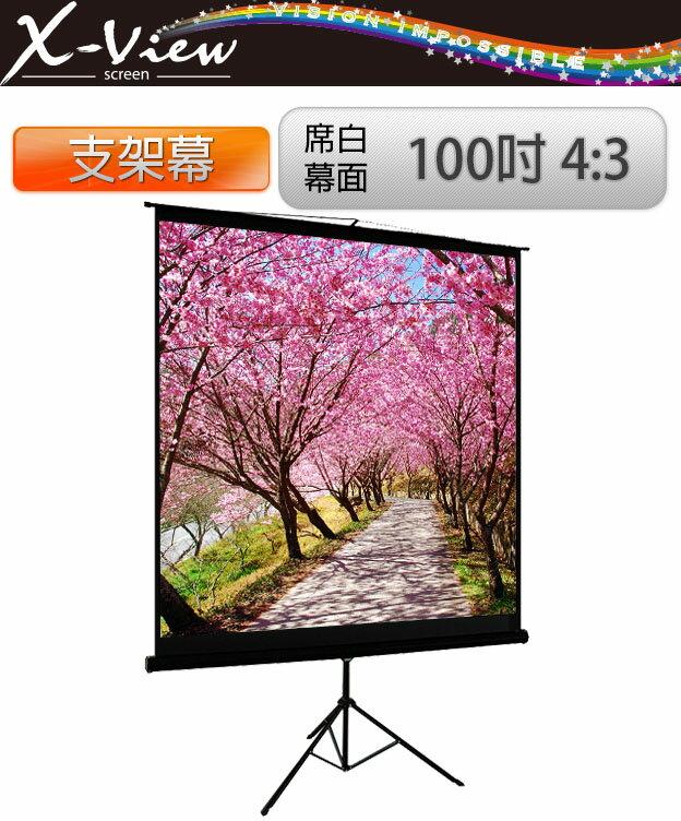 投影布幕 SWN-10043 一般 席白幕面 支架幕 100吋 4:3 ☆X-VIEW☆