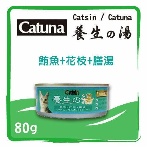 【力奇】Catsin / Catuna 機能養生?湯罐 貓罐-鮪魚+花枝+膳湯-80g- 25 元/罐 >可超取(C202C06)