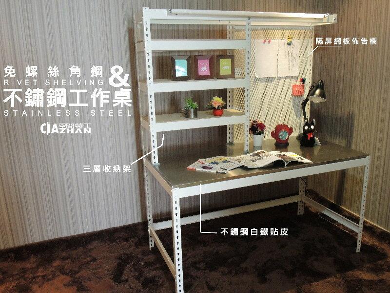 ♞空間特工♞《終極客製化✔工作桌》(含置物層、佈告欄、燈具) 電腦桌 書桌 免螺絲角鋼+304不鏽鋼板 0