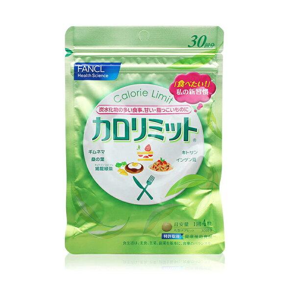 【FANCL】熱量控制美體錠/纖體錠(含匙羹藤67mg) 120粒(約30回份)