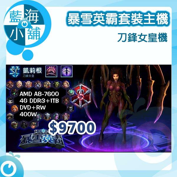 暴雪英霸刀鋒女皇 A8-7600四核/4G/1TB 400W GTA5 LOL 劍靈 天堂 暗黑3
