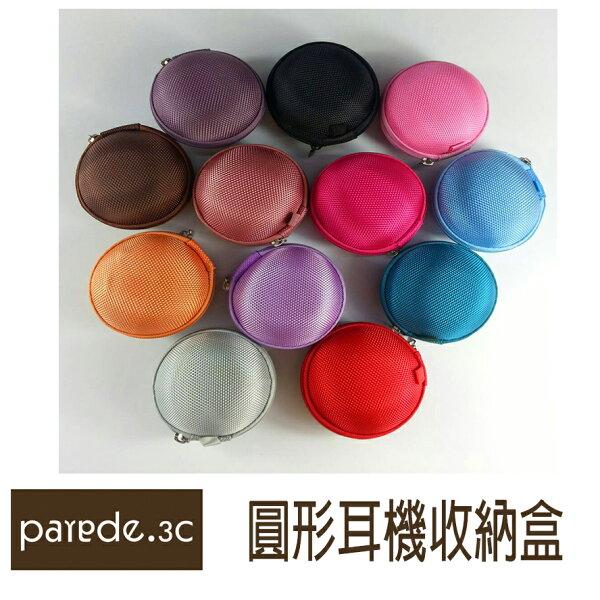 馬卡龍色圓形耳機收納包 12色 耳機盒 收納包 零錢包 糖果盒 耳機包【Parade.3C派瑞德】