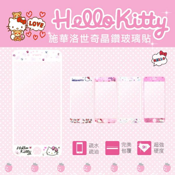 三麗鷗 Hello kitty 正版授權 施華洛世奇水鑽 iPhone 6/6s plus 5.5吋 9H浮雕鋼化玻璃 手機螢幕貼 保護貼