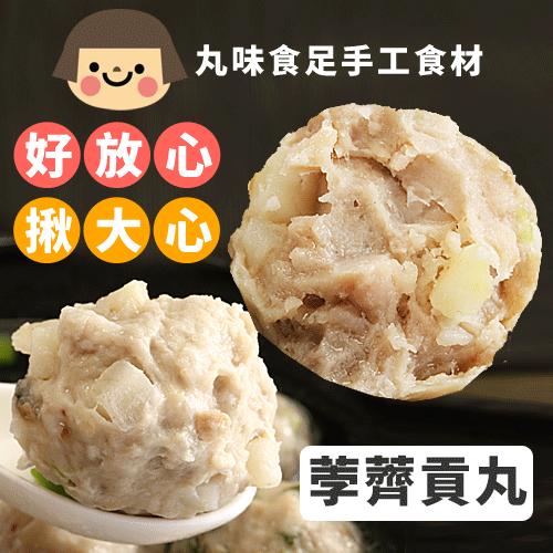 ~丸味食足~ 大貢丸~香菇荸薺^(600g ±5^% ^) ~  好康折扣