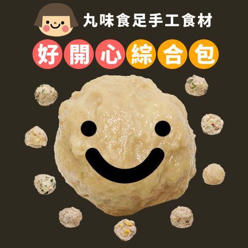 ~丸味食足~ 大貢丸~綜合^(600g ±5^% ^) ~  好康折扣