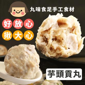 【丸味食足】手工大貢丸-芋頭(600g ±5% )