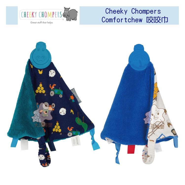 【大成婦嬰】英國製Cheeky Chompers Comfortchew 設計師聯名款-咬咬巾 (隨機出貨) 2