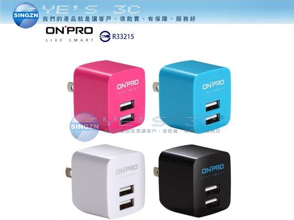 「YEs 3C」ONPRO 鴻普光電 UC-2P01 充電器 2.4A 雙USB 安全充電智能保護 摺疊式AC插頭