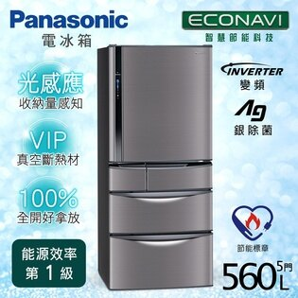 【Panasonic 國際牌】ECONAVI 560L五門變頻電冰箱/極致黑(NR-E567MV)