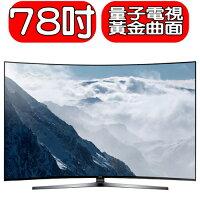 Samsung 三星到《特促可議價》SAMSUNG三星【UA78KS9800/UA78KS9800WXZW】電視《78吋》