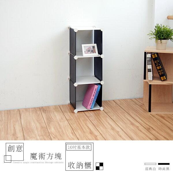 【 dayneeds 】3格創意魔術方塊收納櫃/置物櫃/組合櫃/書櫃/鞋櫃/16格/12格