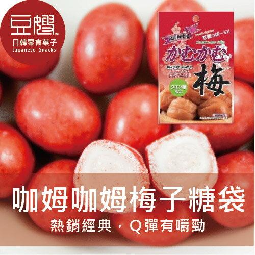 【豆嫂】日本零食 咖姆咖姆糖(葡萄/梅子)