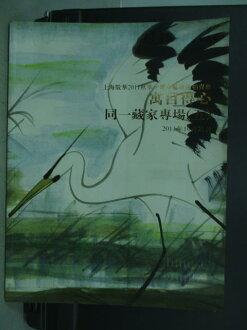 【書寶二手書T1/收藏_QCS】上海敬華2011秋季時周年拍賣會_寓目得心-同一藏家專場(五)