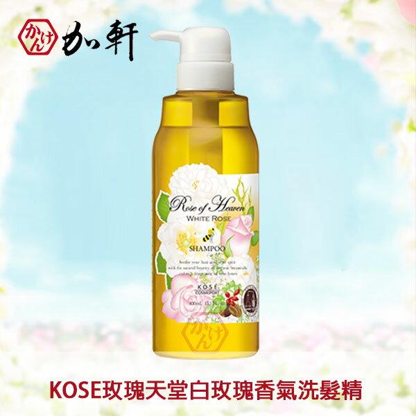 《加軒》日本高絲KOSE玫瑰天堂白玫瑰香氣洗髮精 400ML