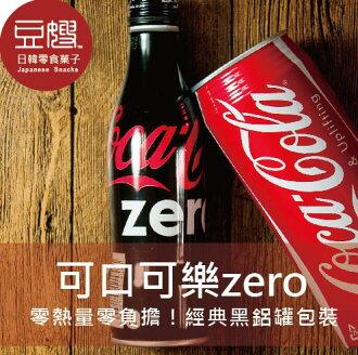 【豆嫂】日本飲料 可口可樂zero(日本限定包裝250ml)