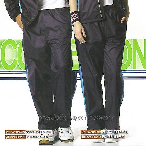 MILD STAR 男女防水透氣運動長褲-深藍#PW3062-03 0